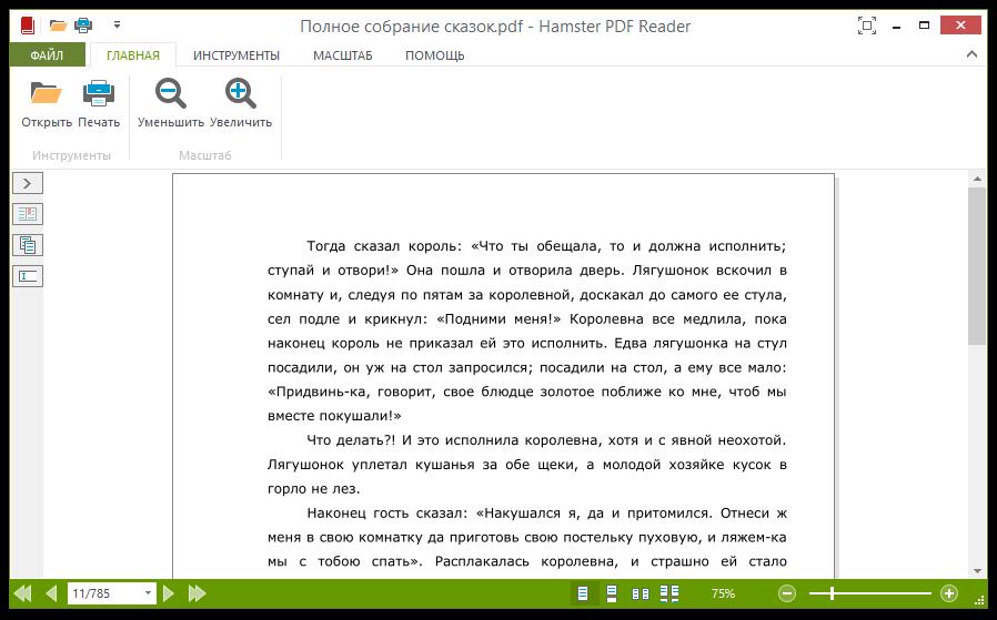 Скачать hamster pdf reader русскую версию