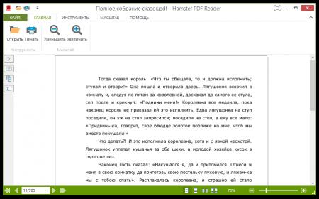 Hamster PDF Reader чтение книг