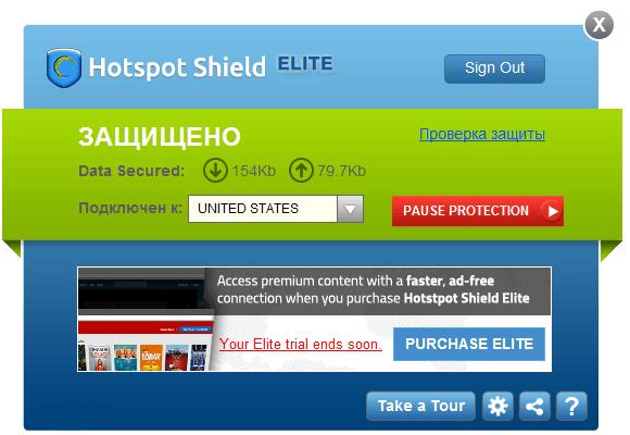 Hotspot Shield Что Это - фото 7