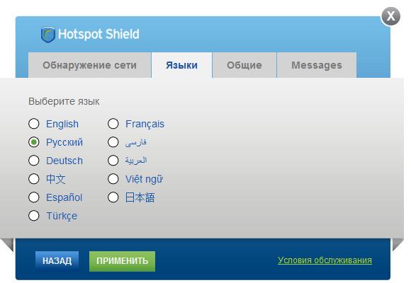Hotspot Shield Что Это - фото 8