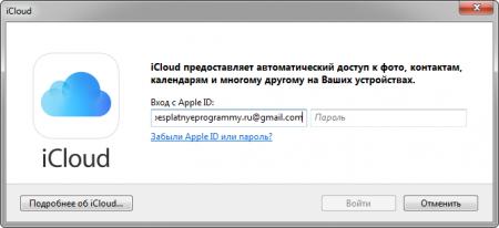 iCloud вход