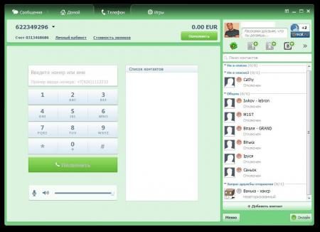ICQ телефон.