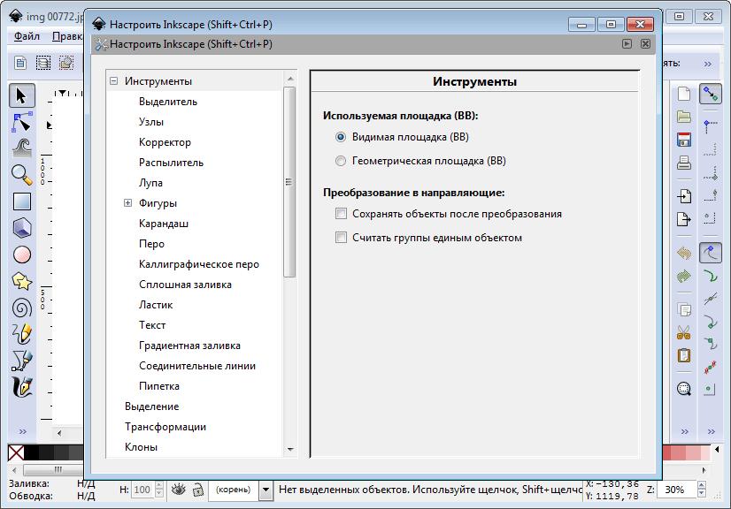 Inkscape (инскейп) 0. 92. 3 скачать бесплатно на русском.