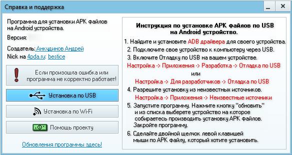 скачать установка русском языке