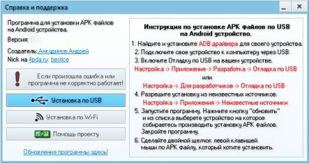 InstallAPK регулирование за USB