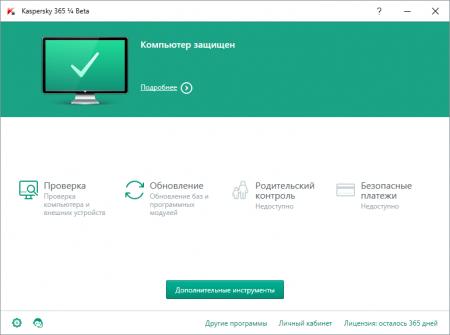 Antivirus Kaspersky 365 интерфейс программы