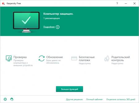 Antivirus Kaspersky Free интерфейс программы