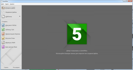 LibreOffice основа основ окно