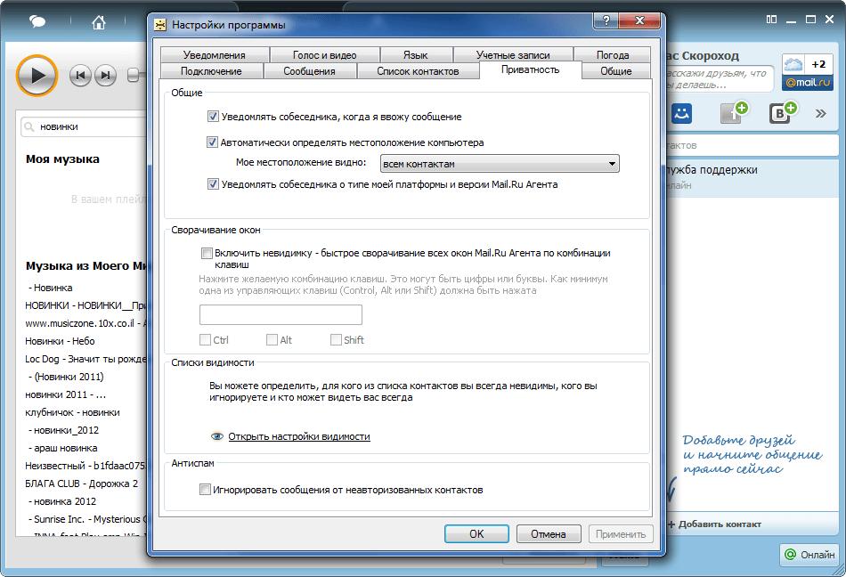 Скачать майл агент на компьютер через торрент