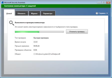Интерфейс программы Microsoft Security Essentials