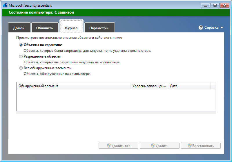 Microsoft Security Essentials скачать программу Microsoft Security Essentials - фото 9