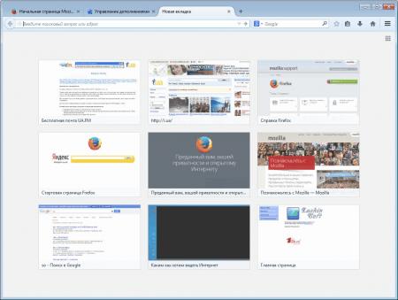 Firefox - новая вкладка.