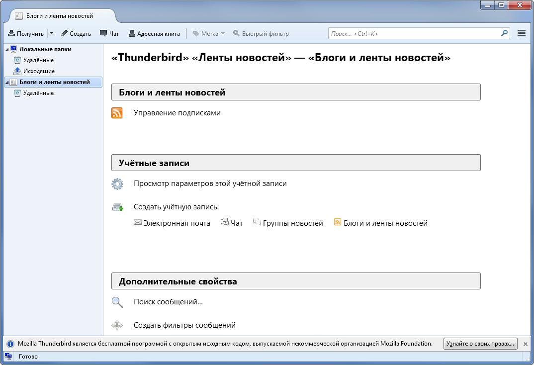 Mozilla thunderbird скачать бесплатно для windows xp, vista, 7, 8, 10.