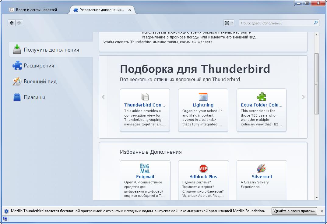 Thunderbird mozilla thunderbird > скачать бесплатно thunderbird.