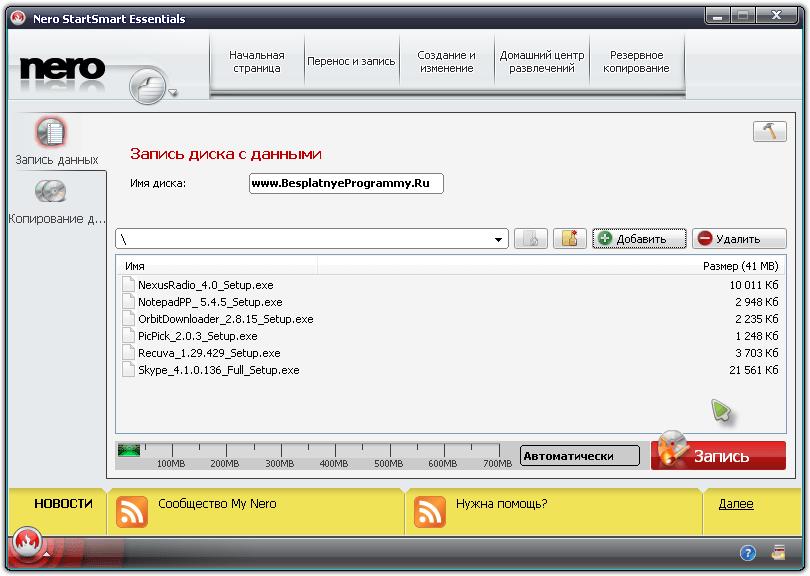 программа для записи данных на диск