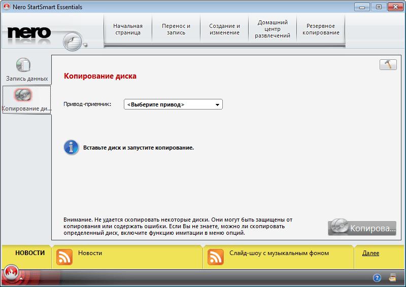 Программа Nero Free Скачать Бесплатно Русская Версия - фото 8