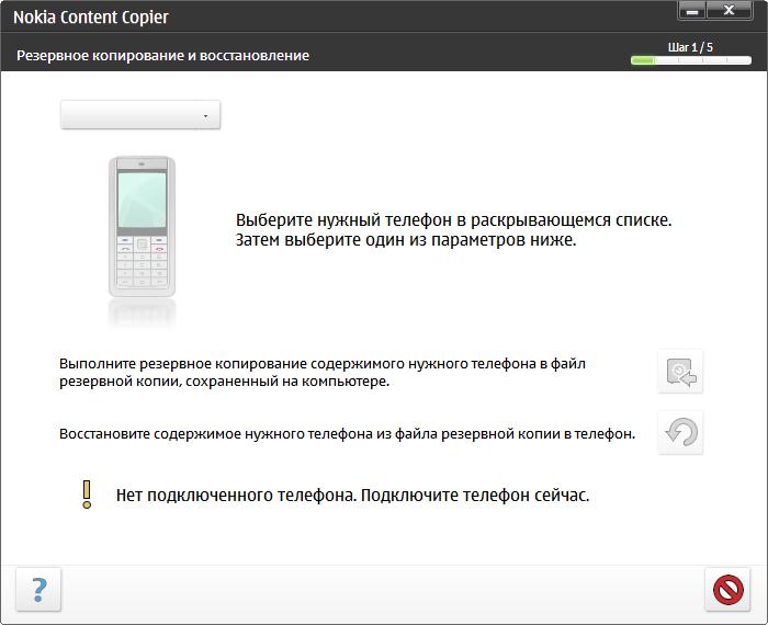 Скачать сони pc suite последнюю версию rus