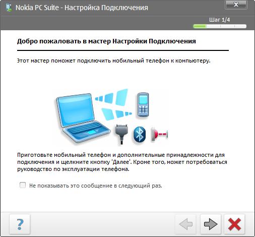 Программа для синхронизации lg с компьютером через usb