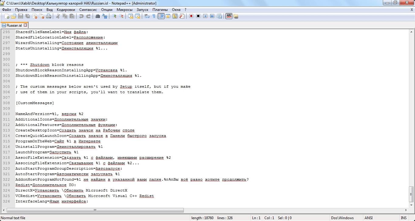 Как скачать блокнот на компьютер виндовс 7