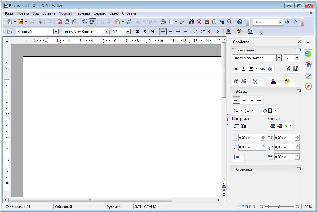Програмку для презентации openoffice