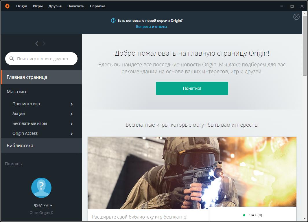 Скачать бесплатно программу origin