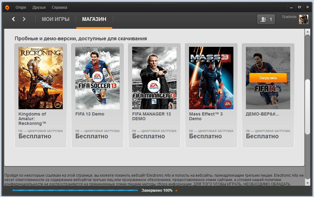 программа Origin скачать бесплатно - фото 5
