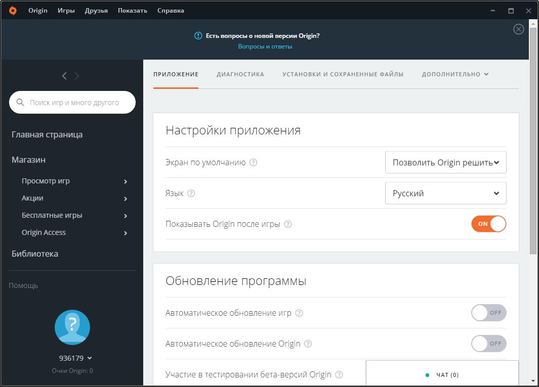 Скачать бесплатно программу origin на русском