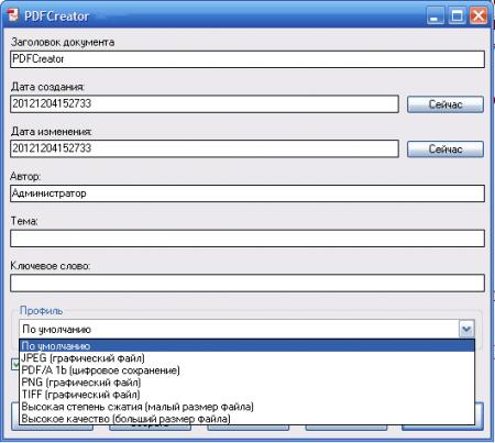 PDFCreator генерация PDF