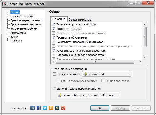 скачать пунто свитчер для Windows Xp - фото 2