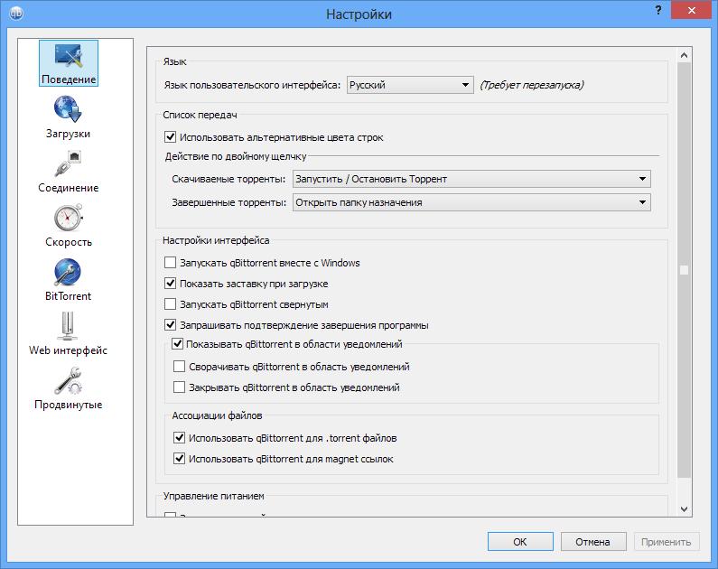 Торрент программа на русском языке для виндовс 7