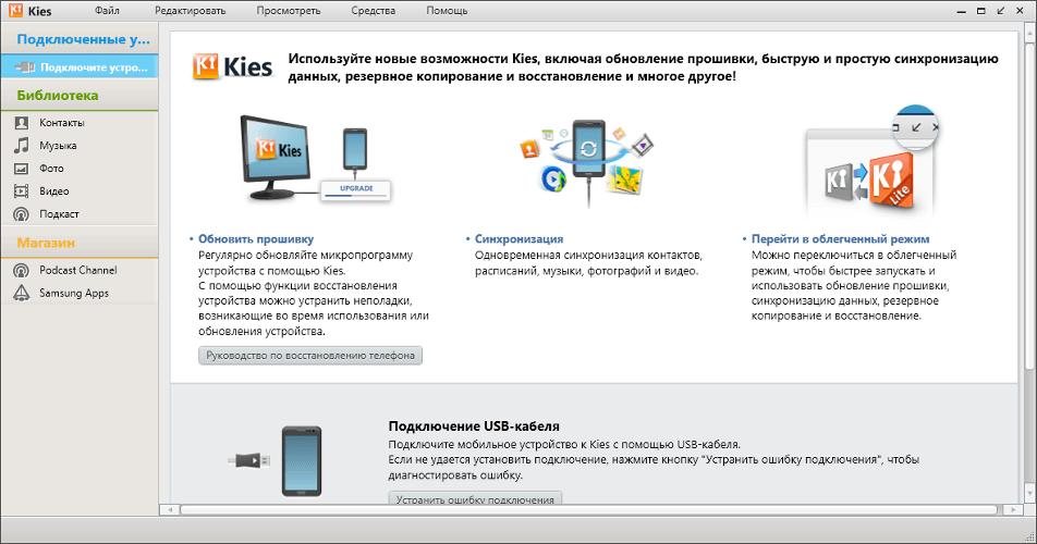 Скачать программу samsung kies на русском языке