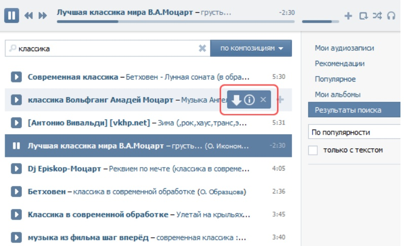 Save вконтакте скачать программу бесплатно