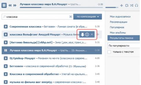 SaveFrom.Net загрузка с Вконтакте