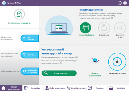 SecureAPlus Antivirus