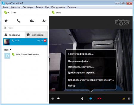 Skype отправить файл