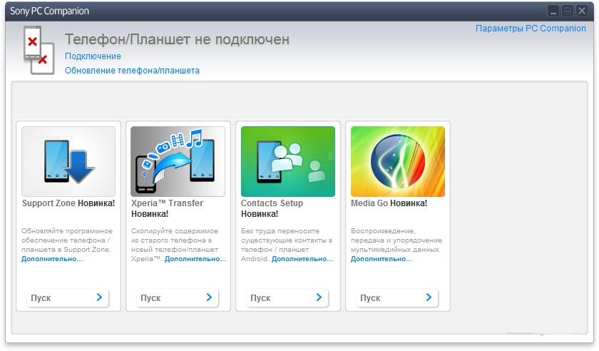 Программу sony pc companion на русском