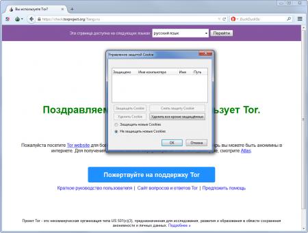 Tor Browser управление защитой Cookie