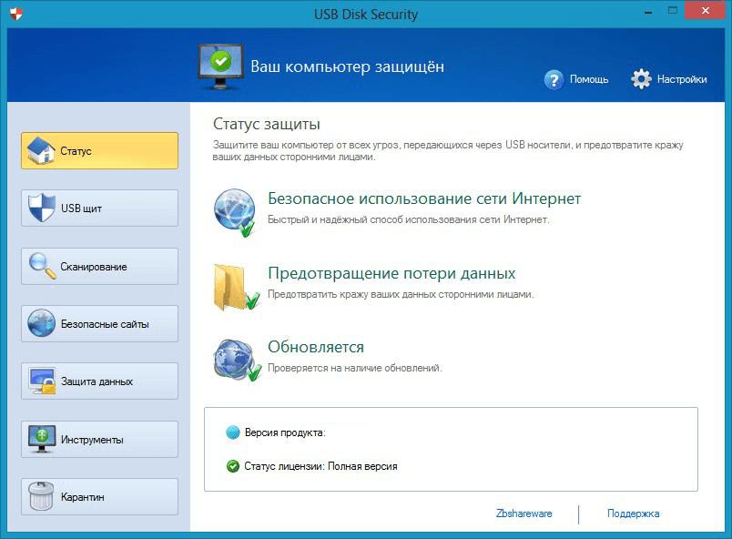 Скачать программу usb disk security