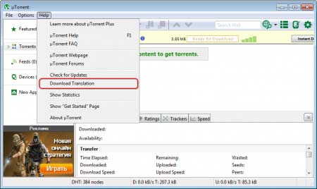 uTorrent загрузка языков
