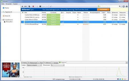uTorrent главное окно