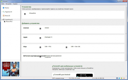 uTorrent устройства