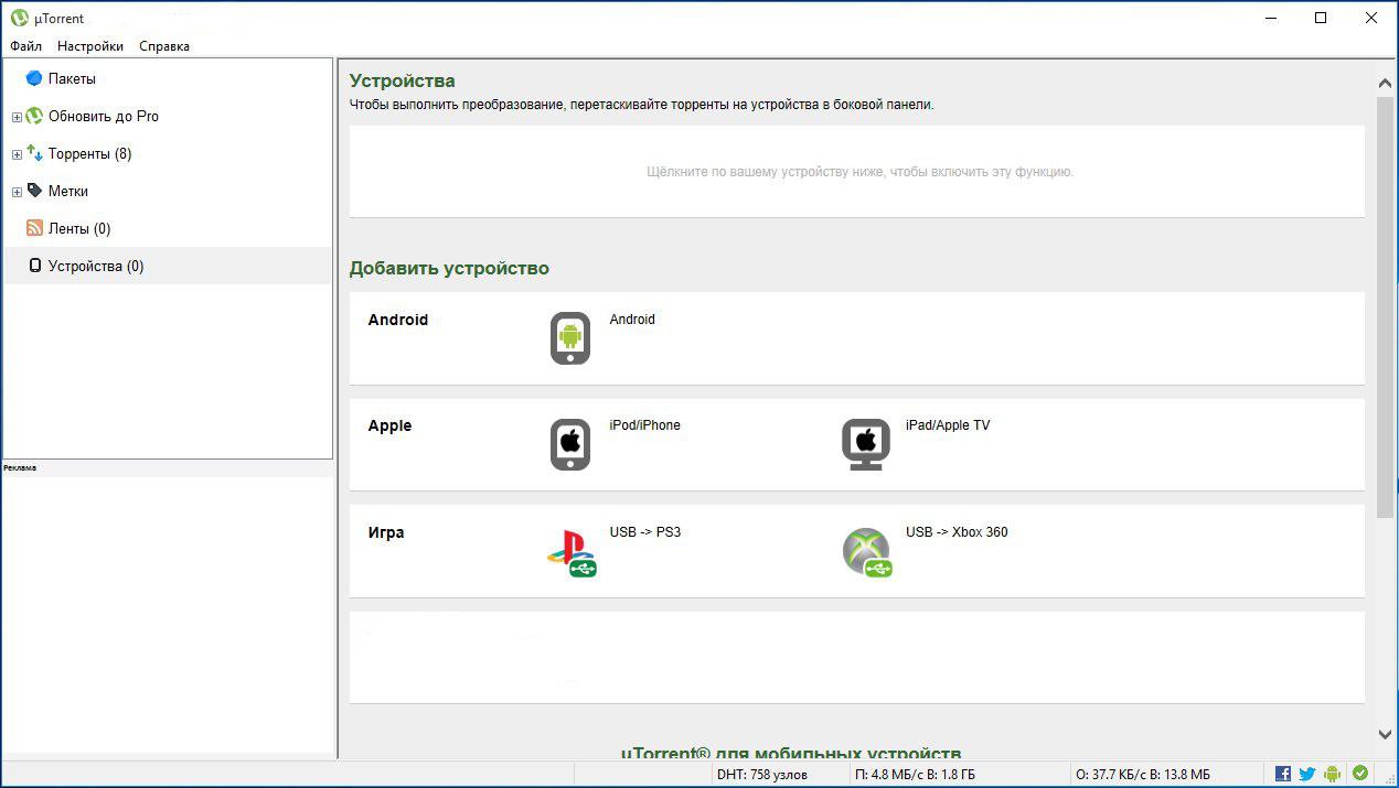 Скачать программу utorrent для андроид