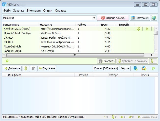 скачать вкмузик на компьютер бесплатно img-1