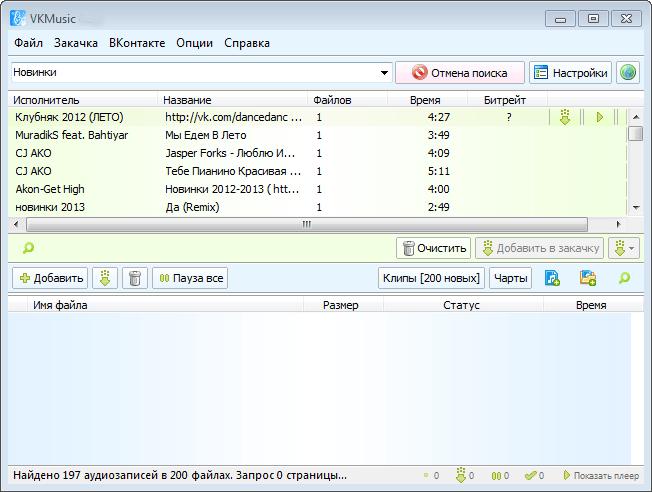 Vkmusic 4. 77. 1 софт для вконтакта.
