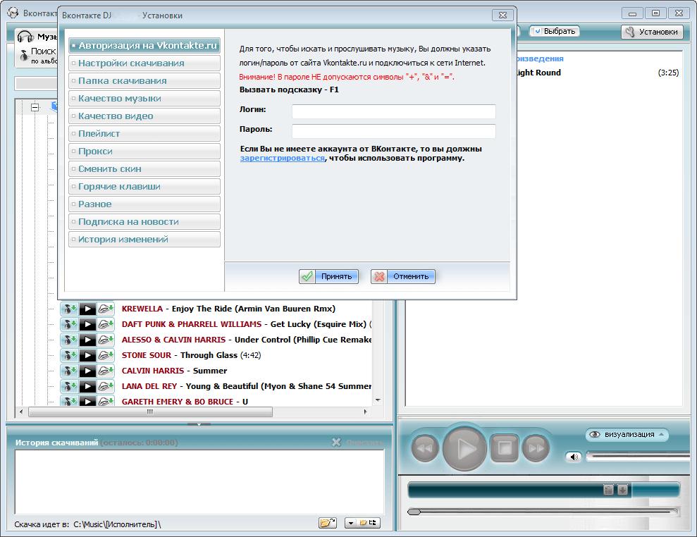 Скачать бесплатно контакт на компьютер