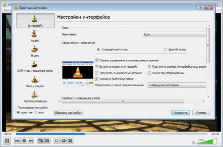VLC окно настроек.
