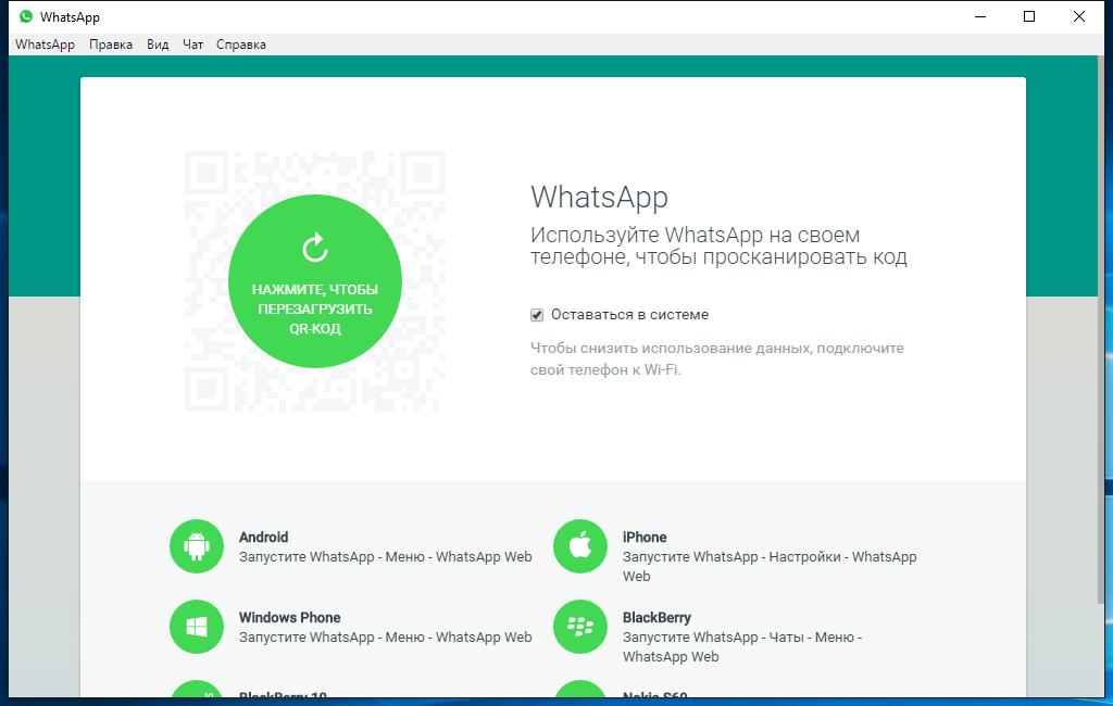 Whatsapp на компьютер бесплатно скачать русскую версию