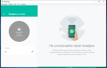 whatsapp фото профиля