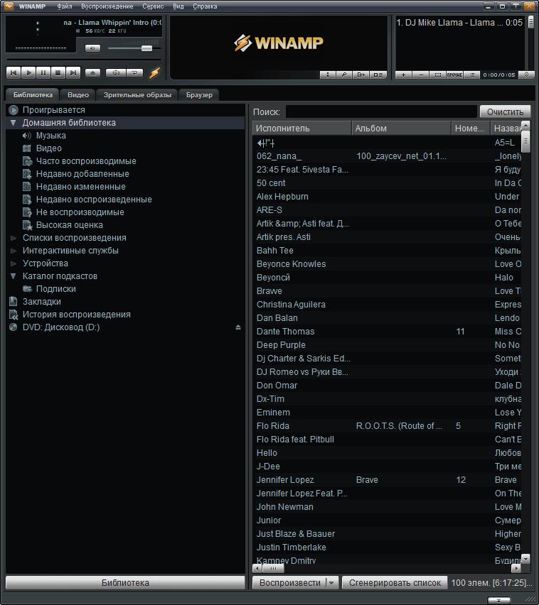 Скачать winamp 5 русской версия для windows 10